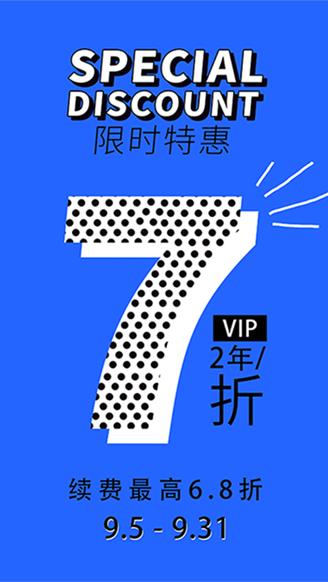 9月序赞网VIP特惠