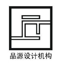 品源设计机构
