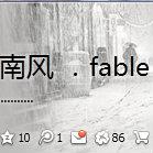 南风_.fable