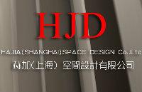 赫加空间设计