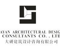 大研建筑设计