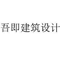 上海吾即建筑设计
