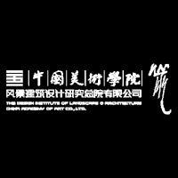 中国美术学院风景建筑设计研究总院